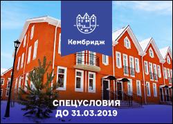 Таунхаусы в КП Кембридж 110 м² от 6,2 млн рублей Скидки до 1 млн рублей!